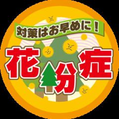 イシイの小話(花粉)