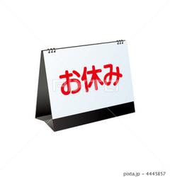 こんたブログ(10月のお休み)